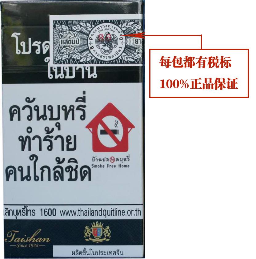 泰山烟-税标.jpg